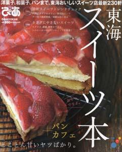 ぴあMOOK『東海スイーツ本』