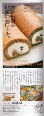 ぴあMOOK『東海スイーツ本』P37